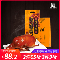 (Cooked duck) Chinese old cheap old Beijing roast duck cooked food annual gift 800g original taste