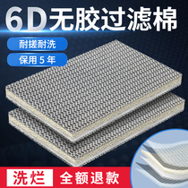 Filter cotton fish tank high density sponge thickening purification filter material washing does not rot bio-chemical water purification fish special