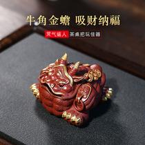 Yixing Purple Sand personality creative tea ceremony Tea plate decoration gold three-legged horn golden Toad Purple Sand tea pet can be raised