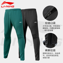 Li Ning 2020 autumn sports pants football running training pants casual loose-fitting small foot pants trousers leg pants