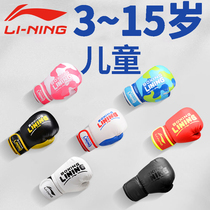 Li Ning childrens boxing gloves boxing sets boys fighting children girls training to fight childrens baby parent-child suit