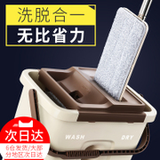 Scratch free hand wash mop rotary automatic household hand pressure dry mop mop holder to mopping mop bucket