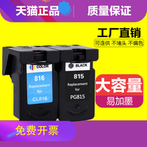 Print-compatible Canon PG815 cartridge CL816 mp288 236 259 498 ip2780 2788 mx368 418 428 printer cartridges Large-capacity XL connected to ink