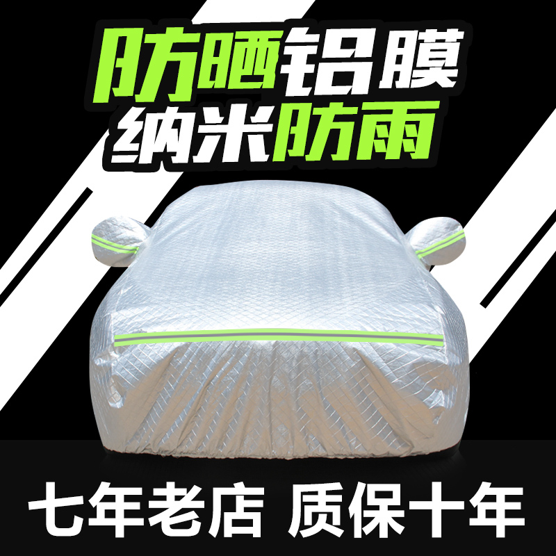 Car cover for camry, Toyota Corolla Camry Rayling rav4 Vios car clothing car cover 2017 1.2t special sunscreen insulation kit Toyota