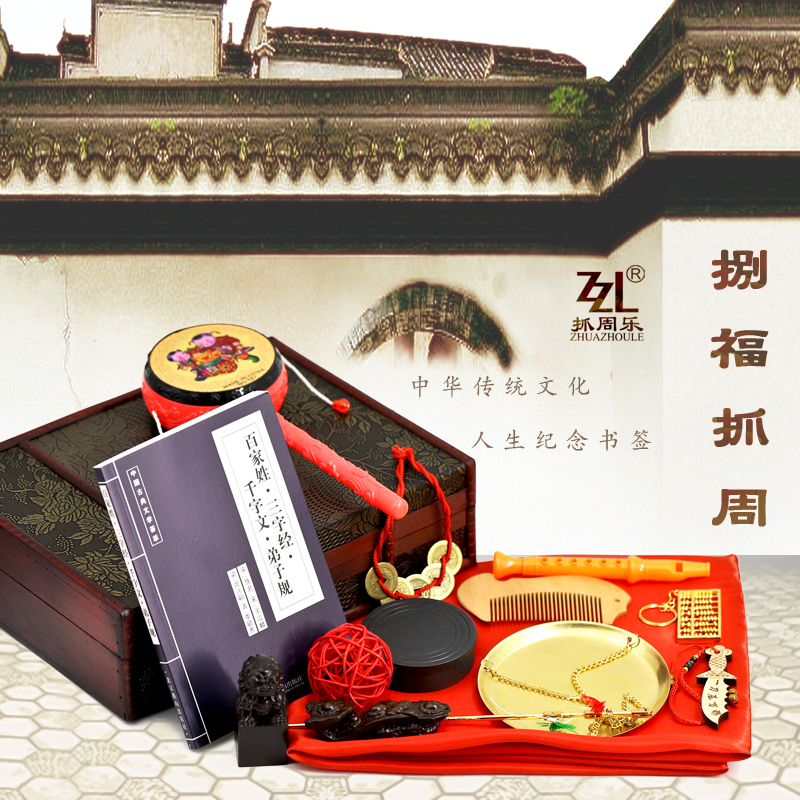 Grasp Zhou Le, Grasp Zhou Lei, Grasp Zhou Goods, First-Year-old Folk Testing Boxes, 12 Copper Inkstone Platform, First-Year-old Baby's Birthday