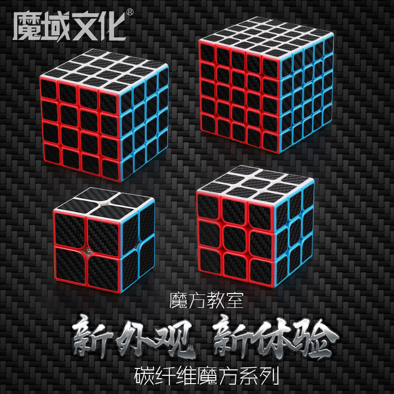Magic Cube Carbon Fiber 23rd 3rd 4th Special Mirror Pyramid Smooth Competition Set Beginner Toys