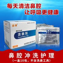 Strong Xin Nose Wash Nasal Salt Nasal Wash Nasal Rinse Nursing device Nasal congestion Allergy Adult Children available