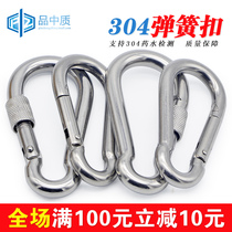 304 stainless steel mountaineering buckle fast hanging bullet buckle connection hook spring hook insurance buckle ring chain buckle buckle Hook