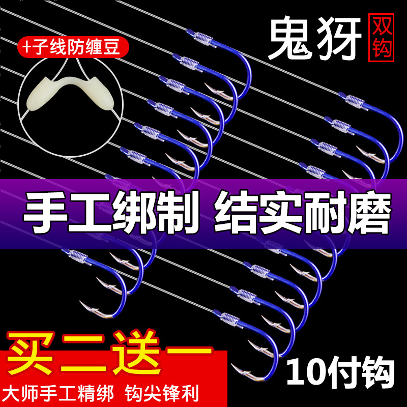 Fish hook tied good sub-line double hook finished set fishing sleeve hook full set of Iseniy bean gold sleeve fishing gear mackerel hook