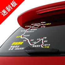 Through Tibet into Tibet self-driving line rear gear car stickers reflective back stop through China rear window car stickers
