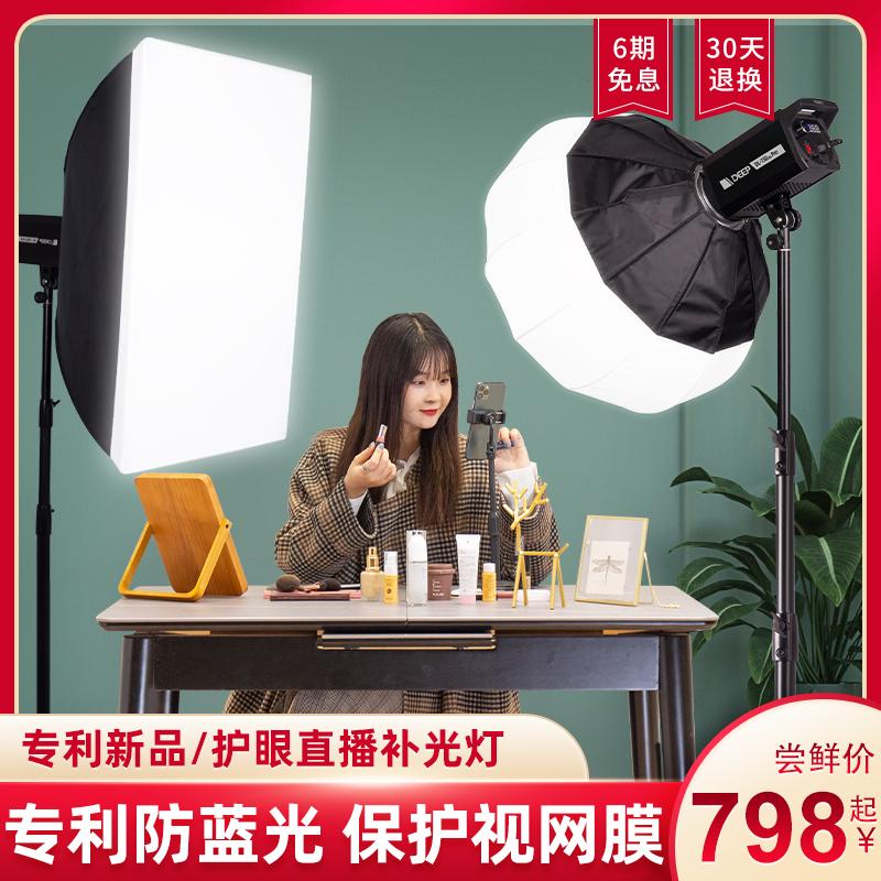 (Protection des yeux Lumière vive) DEEP éclairage professionnel ancre lumière peau de beauté 150W photographie a conduit net photo rouge spéciale lumière intérieure Taobao boule de vêtements souvent lumineux boîte de lumière douce
