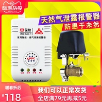 Yongkang gas leak alarm manipulator natural gas household liquefied gas gas automatic gas fire certification