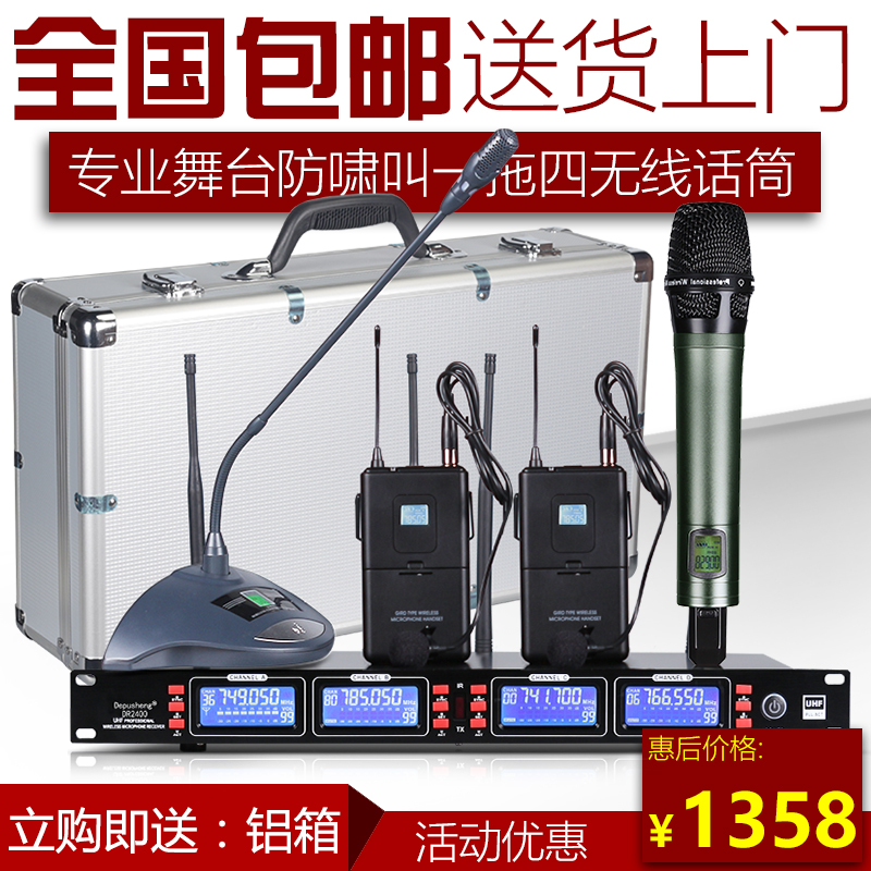 DEPUSHENG dr2400 professional one with four wireless microphone clips wearing conference stage microphone performance
