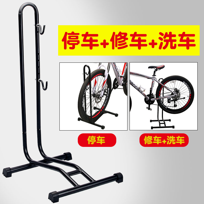 Bicycle Parking Frame Inserted Support Maintenance Frame Vertical Mountain Bike Display Frame Bracket Single Frame Hanger