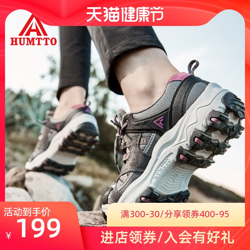 Humvee climbing shoes women waterproof non-slip hiking shoes spring and summer light breathable wear climbing shoes mens outdoor sports shoes