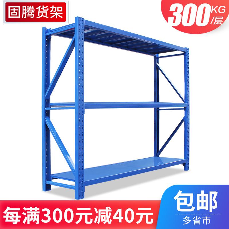 Medium storage shelf storage shelf storage simple shelf three-layer load 300kg shelf shelf home