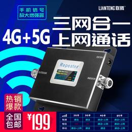 手机信号放大增强接收器家用移动联通电信4G5G山区扩大器三网合一