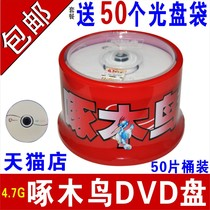 Woodpecker DISC DVD-R Burning Disc Dvd-R Blank Disc Dvd Burning Disc DVD Dvd DVD DVD Dvd DVD DVD DVD DVD DVD DVD DVD 50-piece Barrel 4.7G
