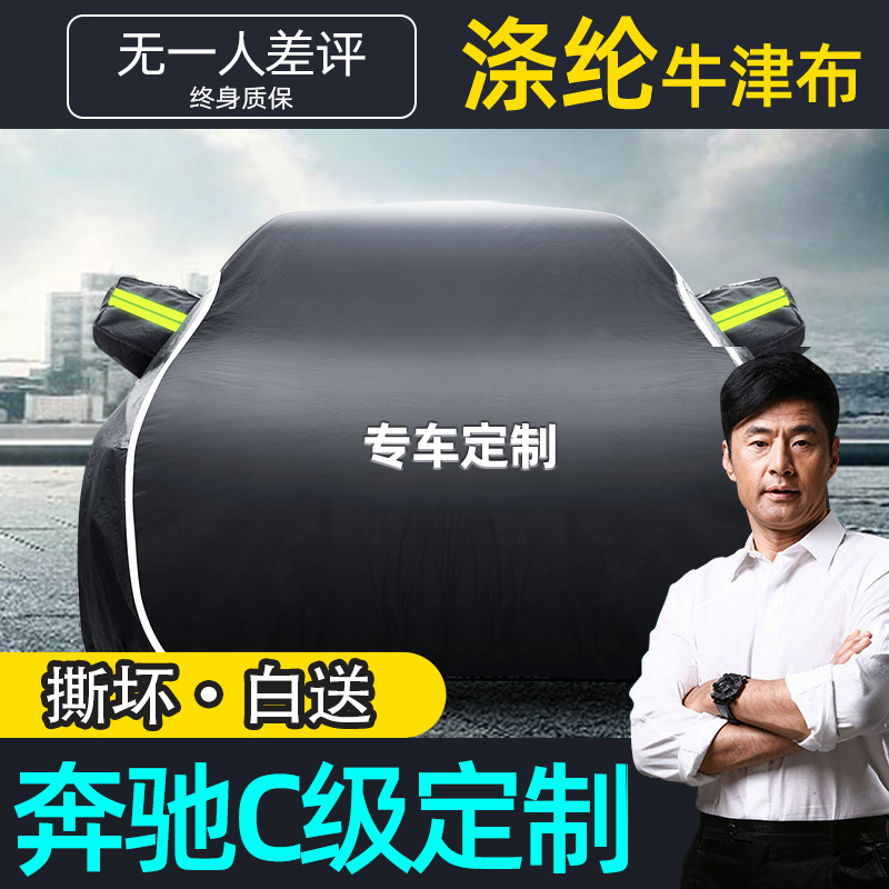 Mercedes-Benz C-Class special car cover sunscreen rain insulation thickened Oxford cloth new Four Seasons GM clothing