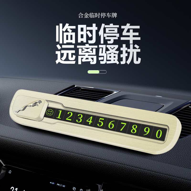 Temporary parking number plate car with creative personality car mobile phone mobile phone transfer license plate car supplies