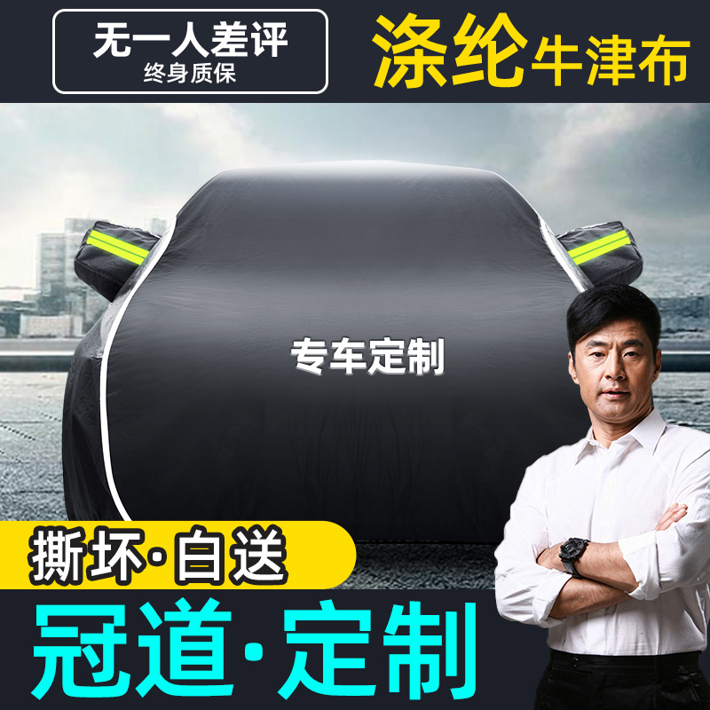Honda crown road car cover dedicated to sun protection rain and sun insulation GM four seasons of the new car cover cover