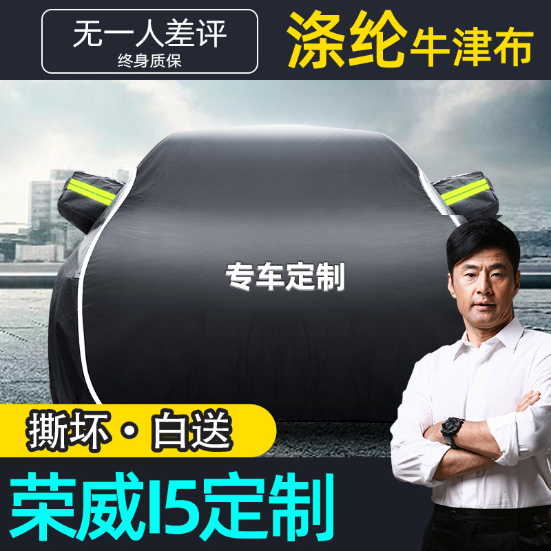 The Rongwei i5 special car cover sunscreen rain insulation thickened Oxford cloth new Four Seasons GM clothing