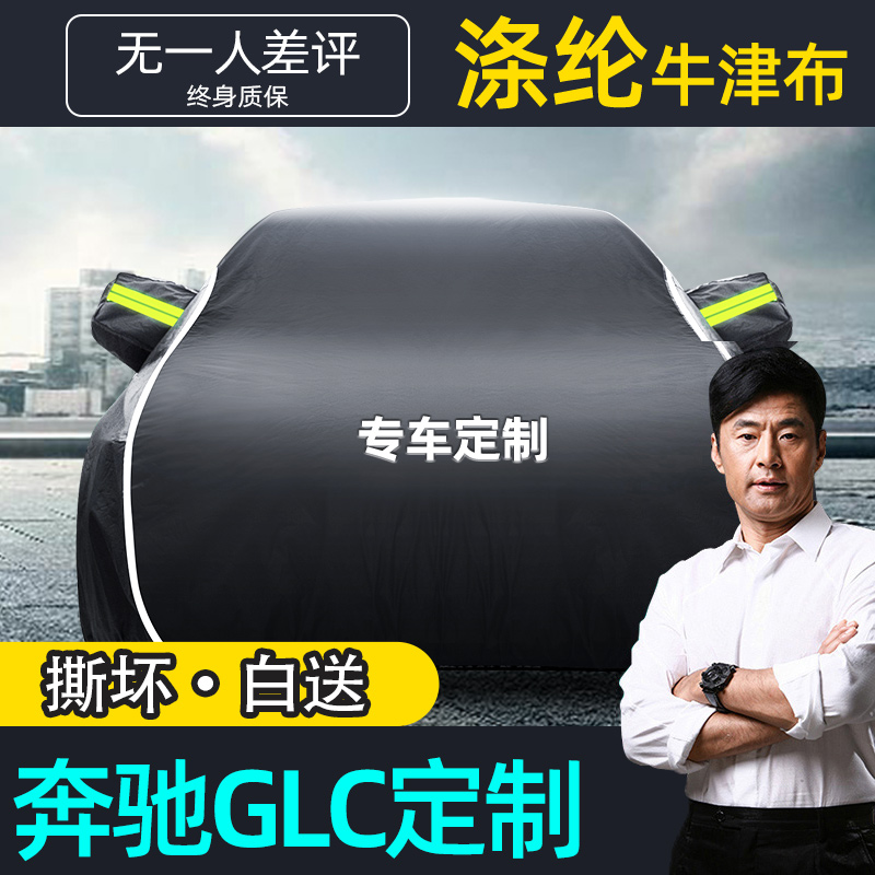 Mercedes-Benz GLC bodysuit cover sunscreen rain insulation special thickening four seasons of sun-proof anti-ice car body clothes