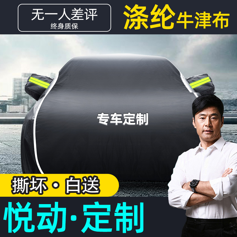 Hyundai Yueyue special car cover sunscreen rain insulation thickened the new Oxford cloth four seasons General Motors car clothes