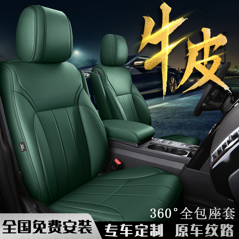 All-inclusive leather car seat cover custom-made 21 full-enclosed cushion four seasons universal seat cover dedicated leather seat cushion