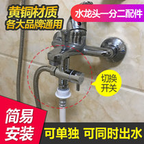 Bathroom shower faucet, one-two-three outlet faucet, transfer to special washing machine intake pipe