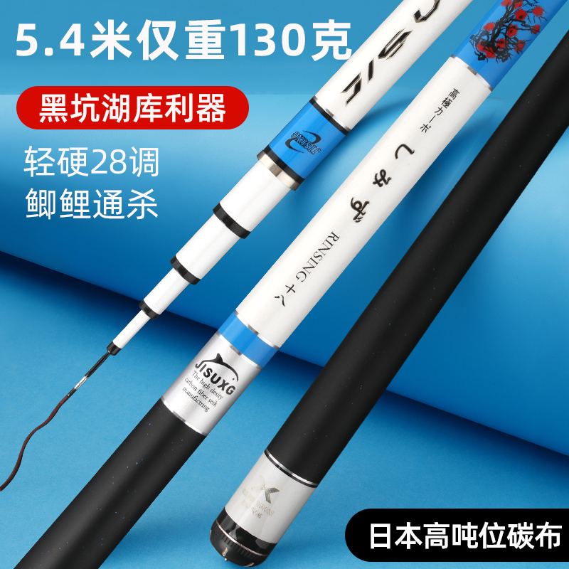 Japans original import of the top ten brand fishing rod 28 tone 5.4 meters ultra-lightest and hardest hand rod brand fishing rod