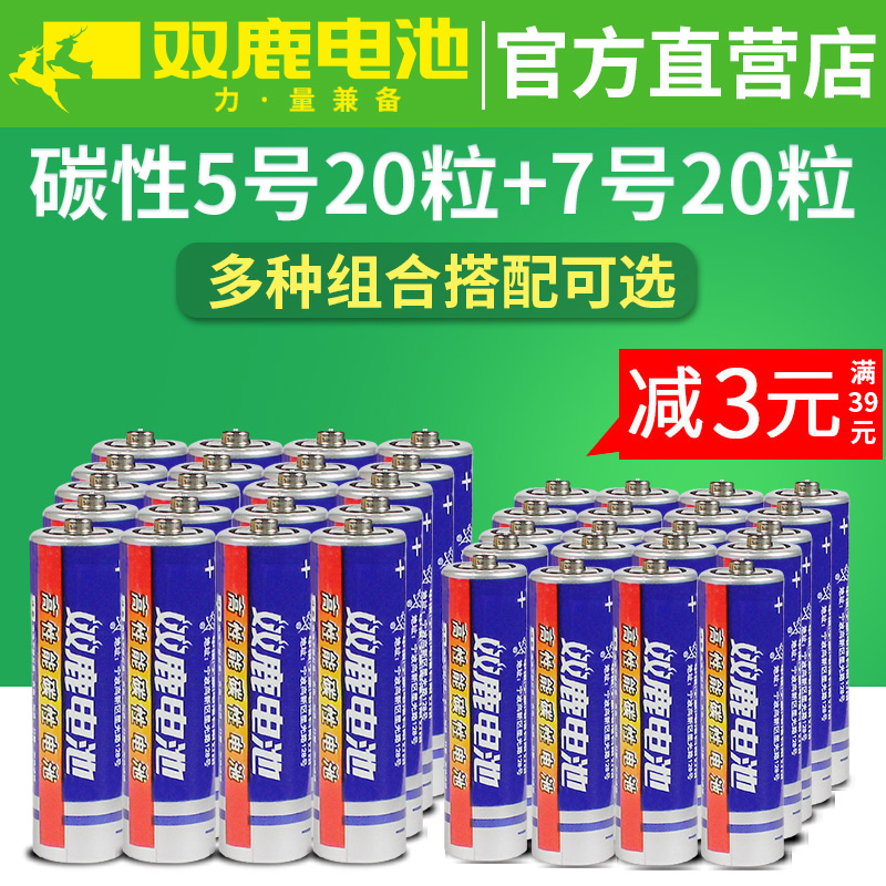 Double deer carbon No 5 No 7 dry battery No 5 20 tablets No 7 20 childrens toys Air conditioning TV remote control AAA ordinary battery 1 5V Mouse wall clock Alarm clock clock AA