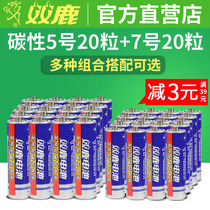 Double deer carbon 5 no. 7 dry battery No. 5 20 capsules and 7 20 childrens toy air conditioning TV remote control AAA ordinary battery 1.5V mouse alarm clock 錶 AA
