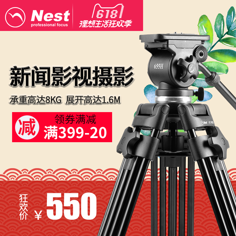 Nice-resistant NT-655 camera tripod Photography tripod hydraulic damping PTZ micro single-phase inverter rack