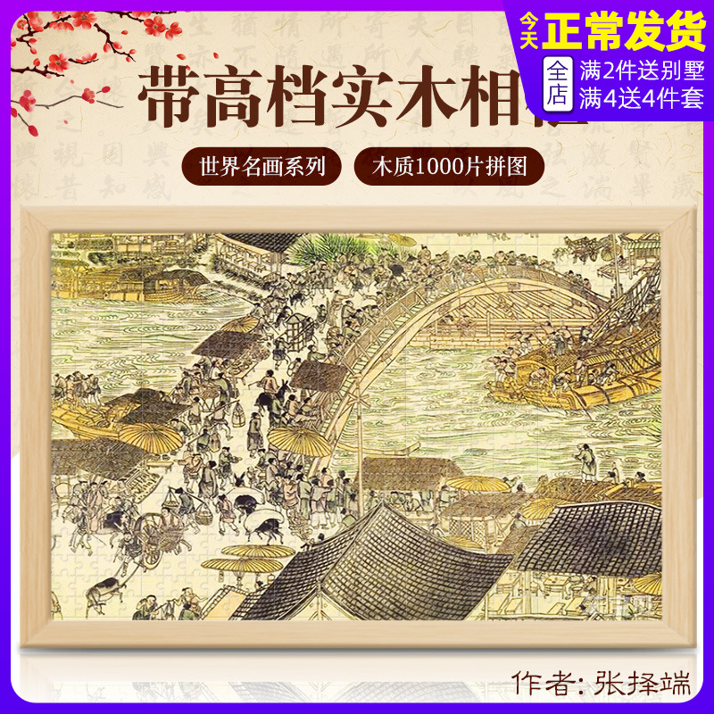 Qingming river map with photo frame 1000 large famous picture puzzle adult decompression couple to send girlfriend diy gifts
