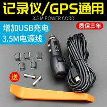 Tachograph power cord cable GPS navigation charger multi-function usb cigarette lighter car charger plug