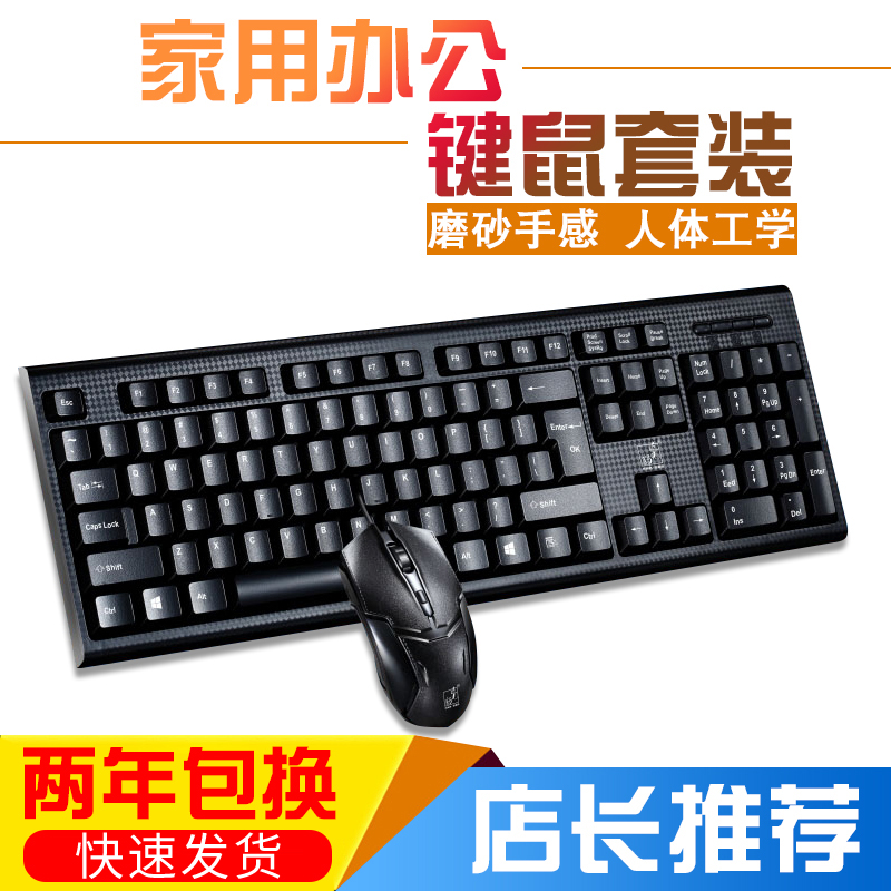 Follow light Leopard Q9 wired mouse and keyboard set home office gaming keyboard and mouse kit usb/ps2 interface