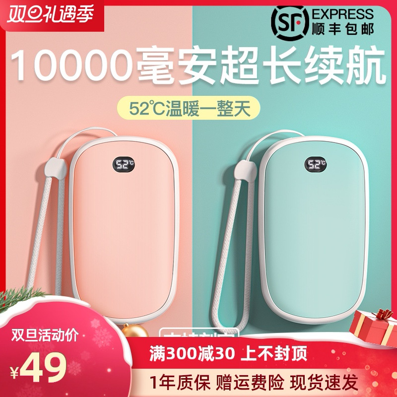 Warm hand treasure mobile charge two-in-one usb portable student winter season warm-up god spontaneous hot water bag with small cute girls dormitory large capacity small custom gifts