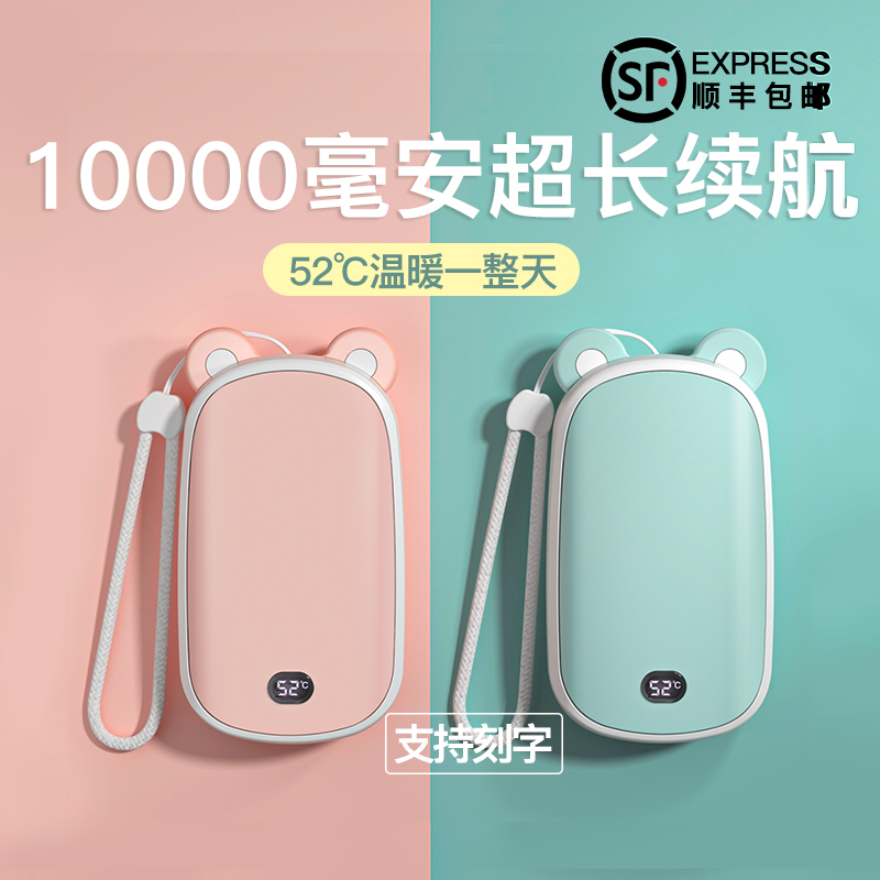 Warm hand treasure mobile charge two-in-one usb portable student winter season heater spontaneous hot water bag
