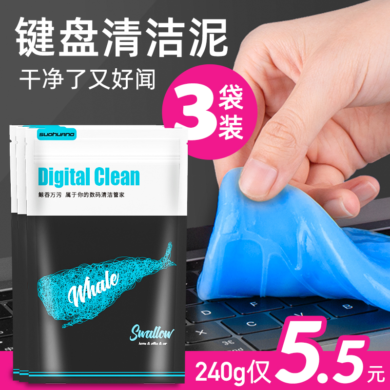 Sohuang keyboard cleaning artifact cleaning mud notebook cleaning tool computer cleaning glue set cleaning keyboard dusting soft glue car with mobile phone screen cleaner dust dusting glue
