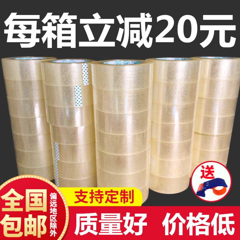 Transparent tape Express packaging sealing tape Packaging sealing tape Transparent tape Large roll wide tape paper FCL