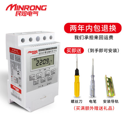 Min melting timer high power time control switch 30A relay time control switch timing switch controller