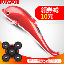 Lu Yao dolphin massage stick electric hammer shoulder waist multi-body home vibration hammer hand-held