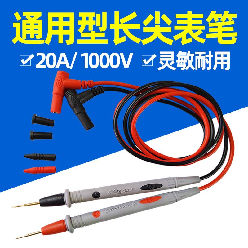 Universal digital universal meter pen universal meter pen line special tip steel needle needle pin thin tip 20A test line