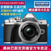 Olympus Olympus E-M10 Mark III micro single digital camera EM10 three-generation single-camera