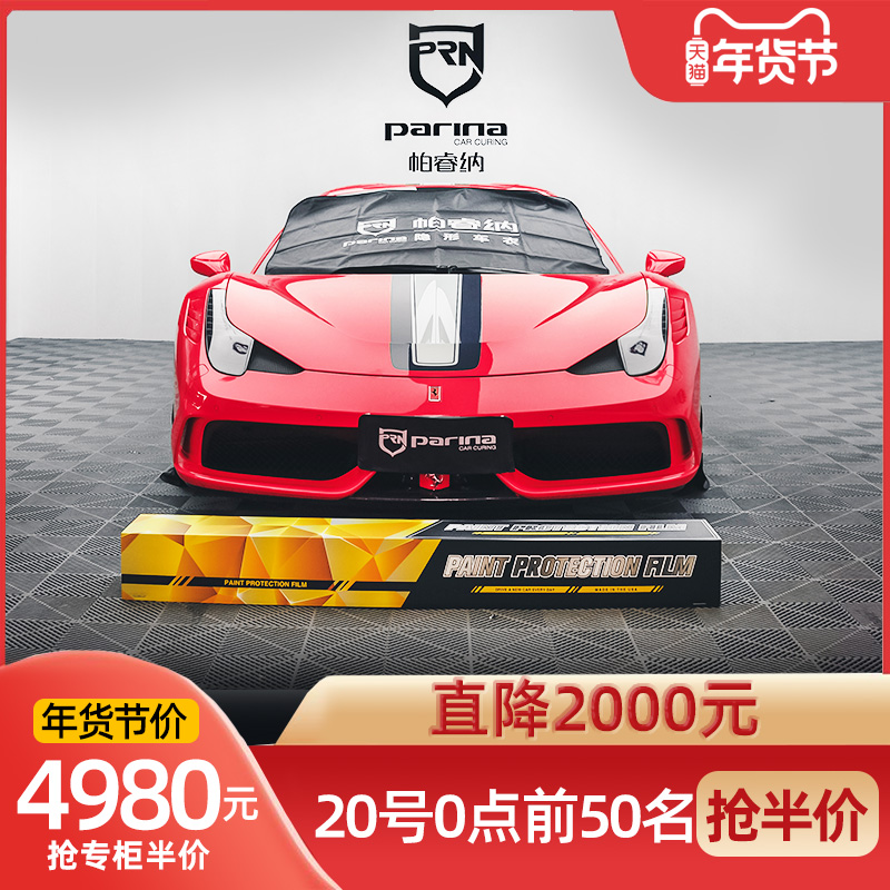 Stealth hood imported tpu film full car transparent rhino skin car paint protective film anti-scratch self-repair film