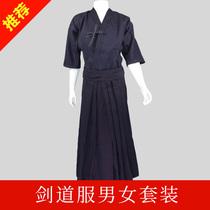 Japanese kendo suit men and women suit summer Cos cotton fabric white shirt card skirt pants jiandao pants