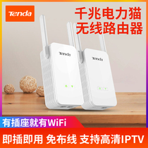 Tenda gigabit wired wireless power cat router wireless wifi extender home unlimited wi-fi expand enhanced power line adapter