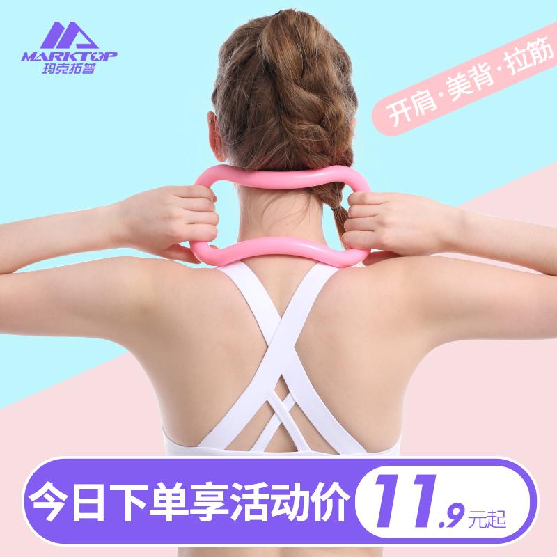 Yoga ring yoga ring open shoulder artifact open back beauty back thin shoulder magic stretch stretch rib Pilates fitness equipment