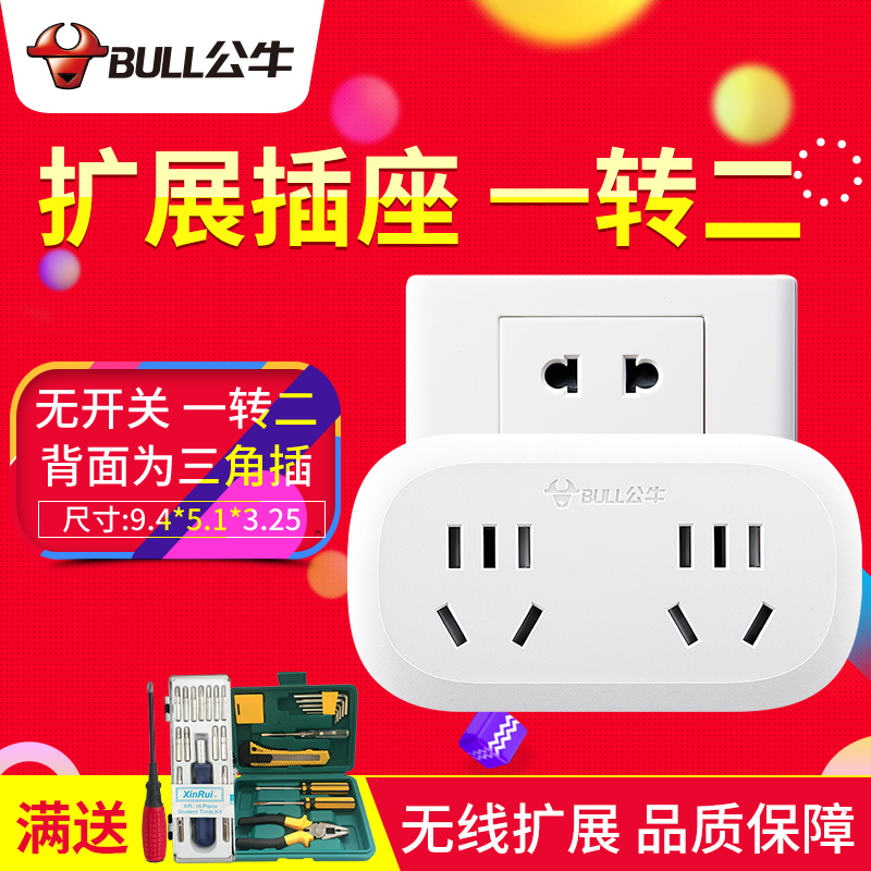 Bull socket wireless plug-in board one-two-three conversion plug Three-hole to two-hole expansion converter GN-903
